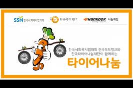 한국타이어나눔재단, 한국사회복지협의회…